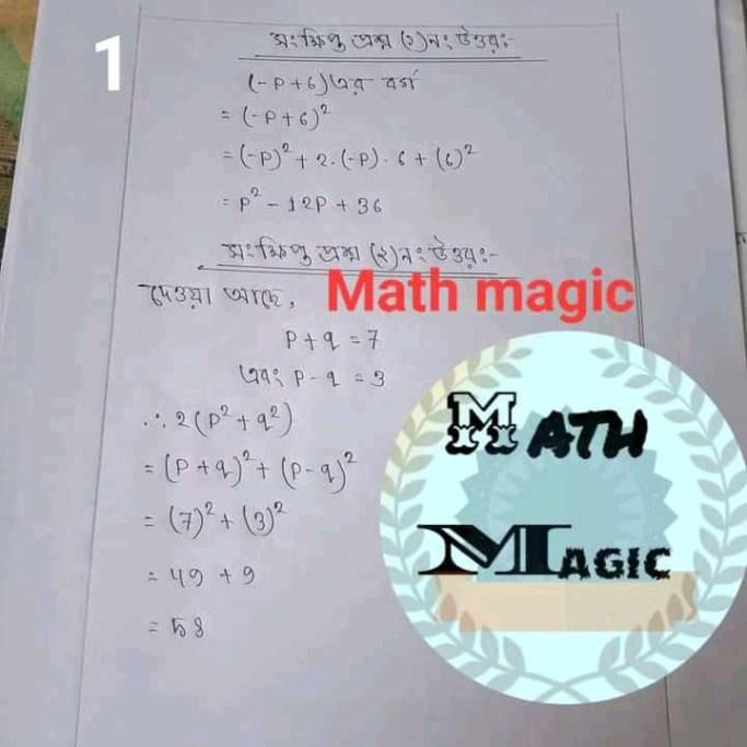 class 7 math assignment answer 6th week 1