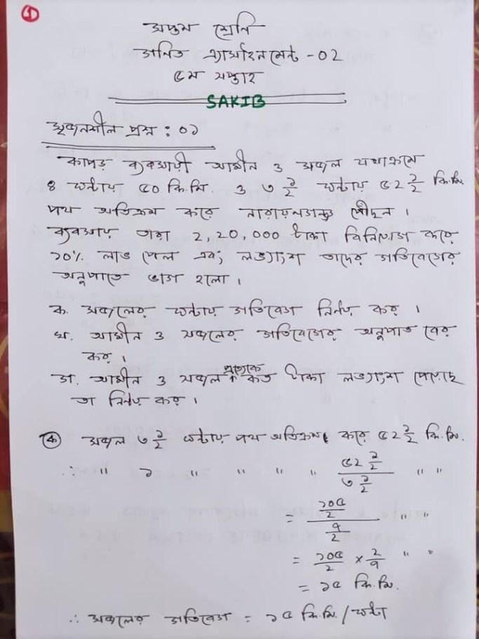 class 7 math assignment solution