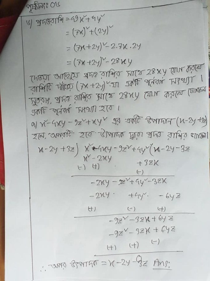 class 7 assignment answer 6th week