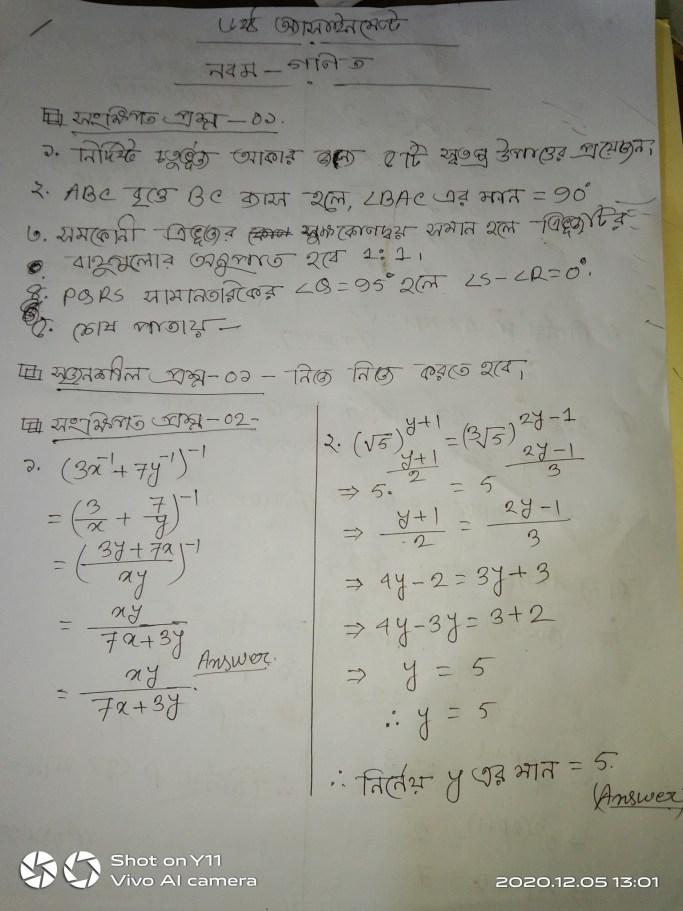 class 9 math assignment 6th week short question 1