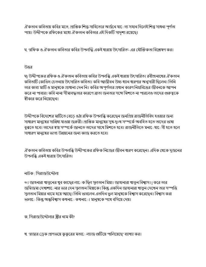 HSC BM Bangla Assignment Solution 2021