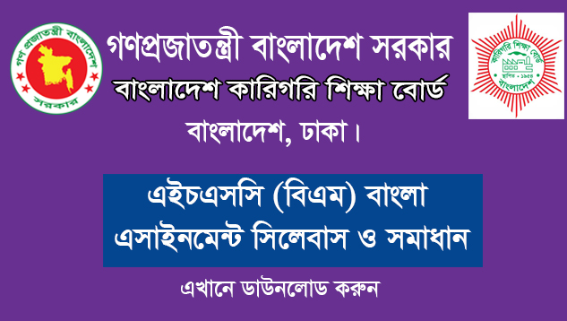 hsc bm bangla assignment answer 2021