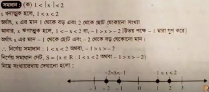 hsc bm mathematics and Statistics answer