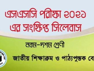ssc new syllabus 2021