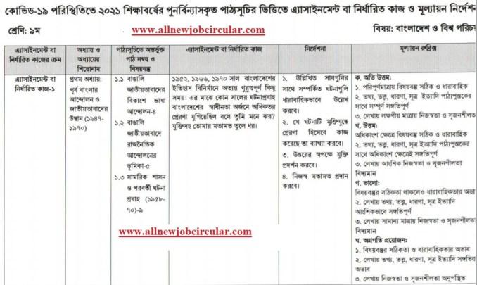 class 9 bangladesh and global studies