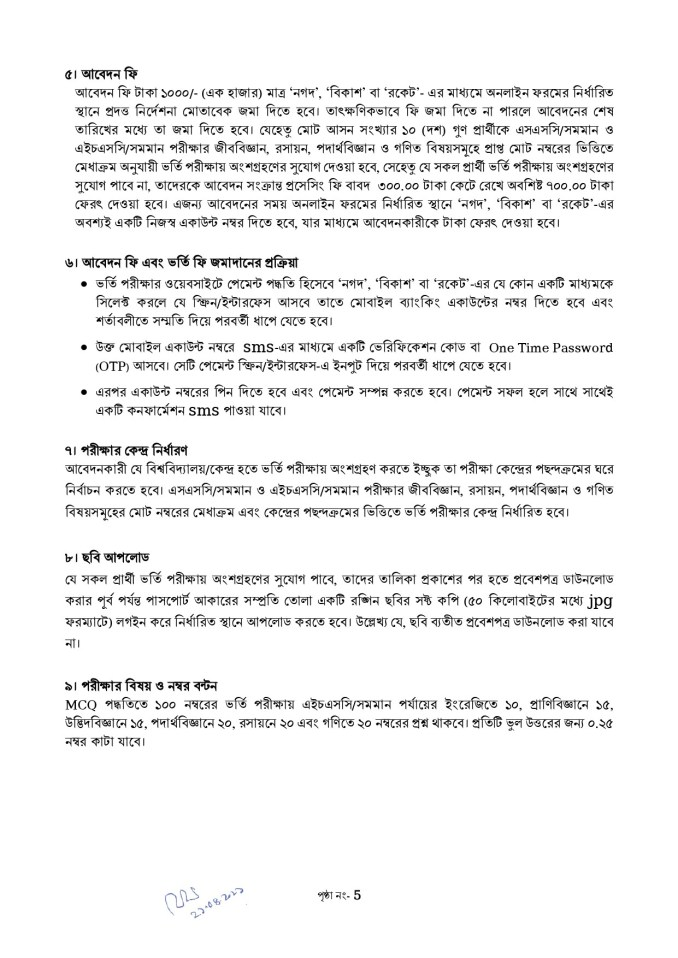 agriculture university admission circular 2020-21