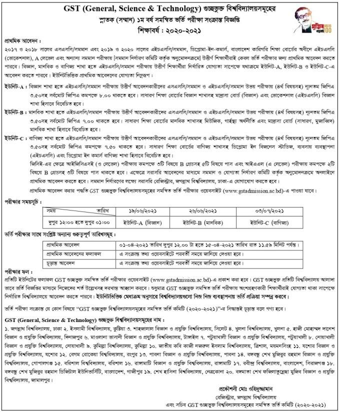 gst admission 2020-2021_page-0001