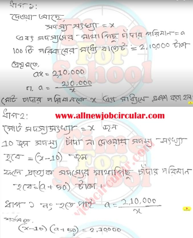 Class 9 math 7th Week Assignment 2021 answer