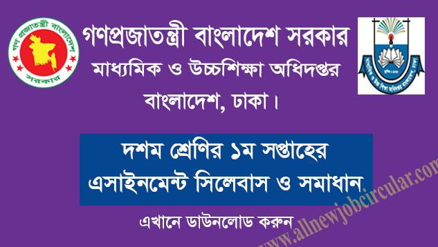 class 10 assignment 1st week bangla