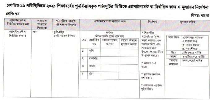 class 7 assignment bangla 4th week assignment