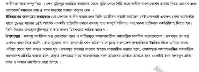 class 8 5th week bangla assignment answer