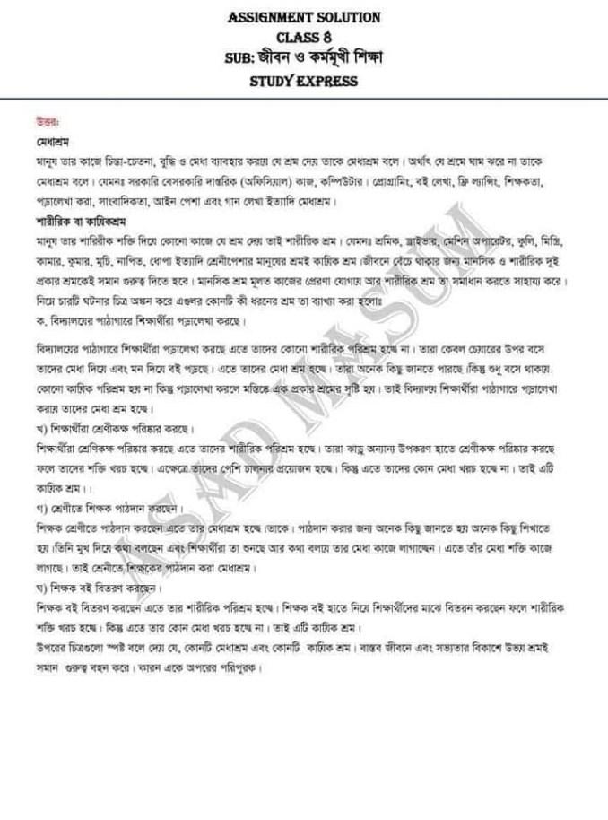 class 8 kormo o jibonmukhi shikkha 5th week answer