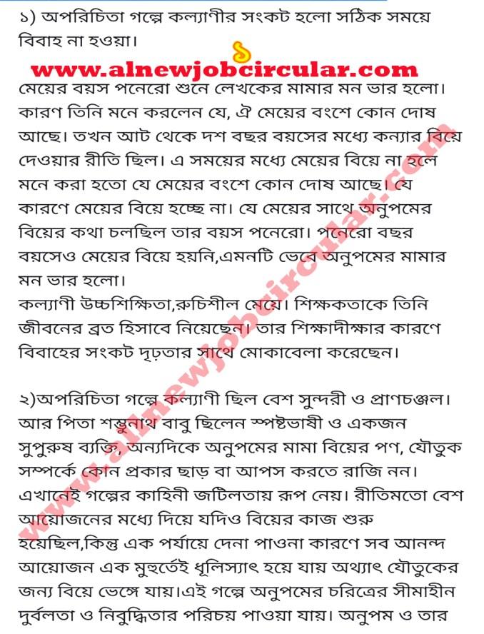 hsc bangla assignment answer