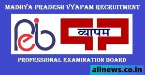 MP Vyapam Recruitment 2020