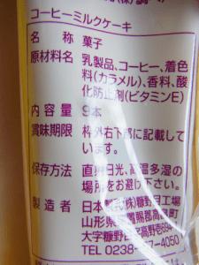 ミルクセーキコーヒー味の原材料