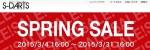 S-DARTS 2015 SPRING SALE