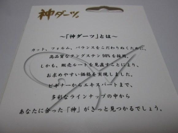 神ダーツ 弐拾八号機 28号機
