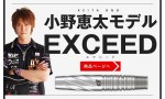S-DARTS THE BARREL COLLECTION 2015 小野恵太 EXCEED エクシード