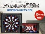 自宅で投げる DARTSLIVE2 DARTSLIVE-200S