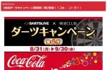 DARTSLIVE 快活CLUB コカ・コーラ ダーツ キャンペーン
