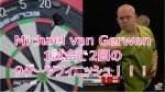 Michael-van-Gerwen-Two-Nine-Darters-20170210