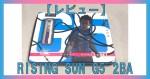 【レビュー】TARGET『村松治樹モデル RISING SUN G5 2BA』を投げてみた!【インプレッション】