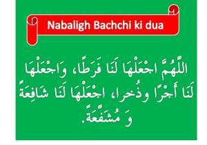 Bachchi-ke-janaza-ki-dua