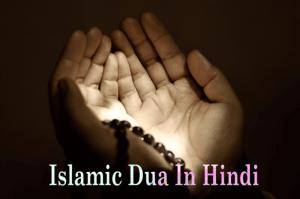 Islamic Dua In Hindi