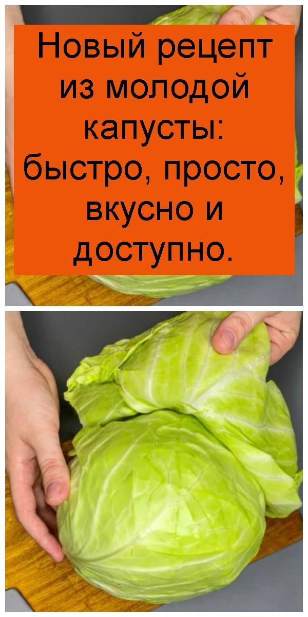Новый рецепт из молодой капусты: быстро, просто, вкусно и ...