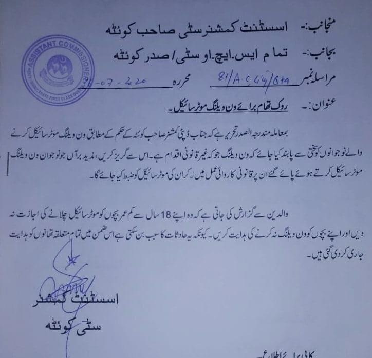 Control on One-Wheeling Motorcycling   Assistant Commissioner City Quetta   July 16, 2020 - allpaknotifications.com