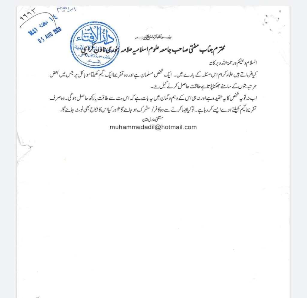 Playing PUBG is Haram - (Fatwa) Jamia Banuri Town Karachi - allpaknotifications.com