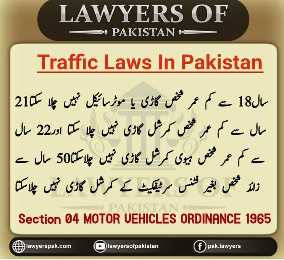 Section 04 Motor Vehicle Ordinance 1965 - Age Limit in Connection with Driving of Motor Vehicles - allpaknotifications.com