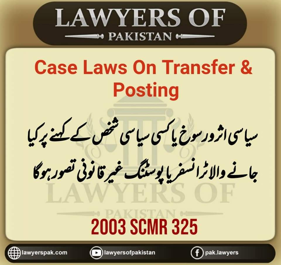 Case Laws on Transfer and Posting - allpaknotifications.com