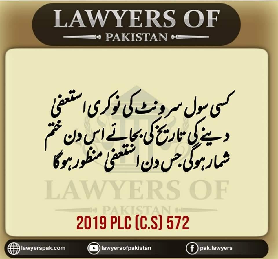 2019 PLC (C.S) 572 (Case Law regarding Resignation of Civil Servant) - allpaknotifications.com