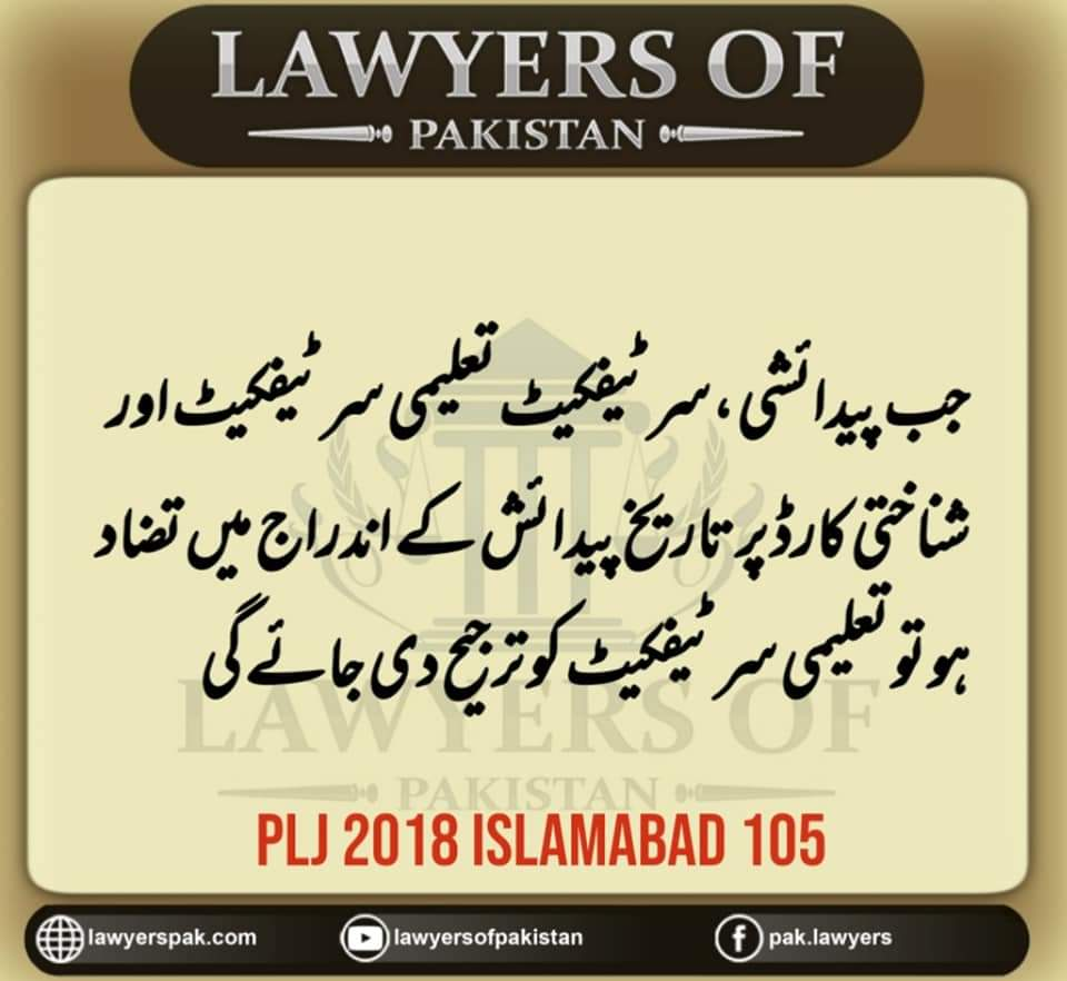 PLJ 2018 Islamabad 105 - Procedure to Change Name and Date of Birth - allpaknotifications.com