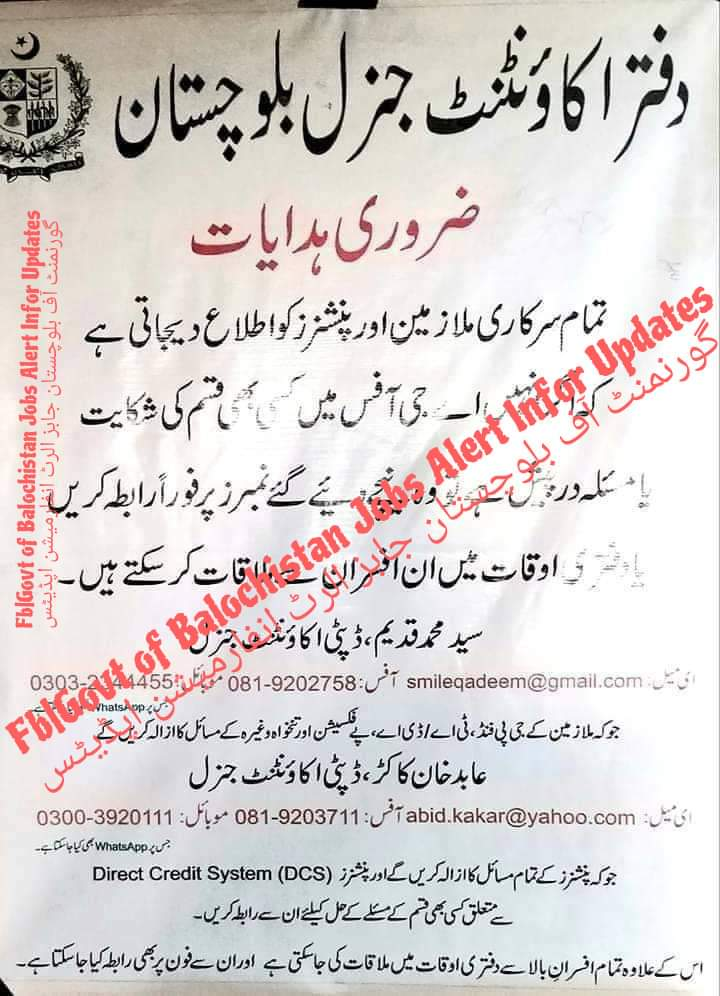 Office of the Accountant General Balochistan Complaint Contacts Details - allpaknotifications.com
