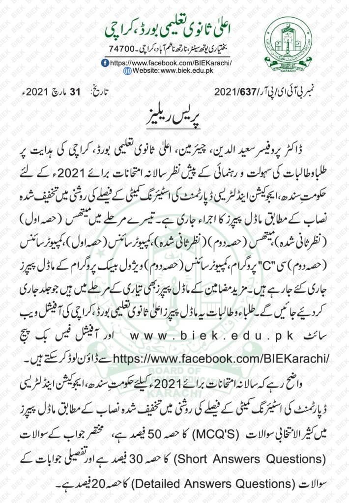 Intermediate Annual Exams 2021 Model Papers (Reduced Syllabus) Karachi Board, Sindh - allpaknotifications.com