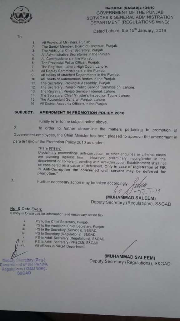 Amendment in Promotion Policy 2010   Government of the Punjab Services & General Administration Department (Regulation Wing)   January 15, 2019 - allpaknotifications.com