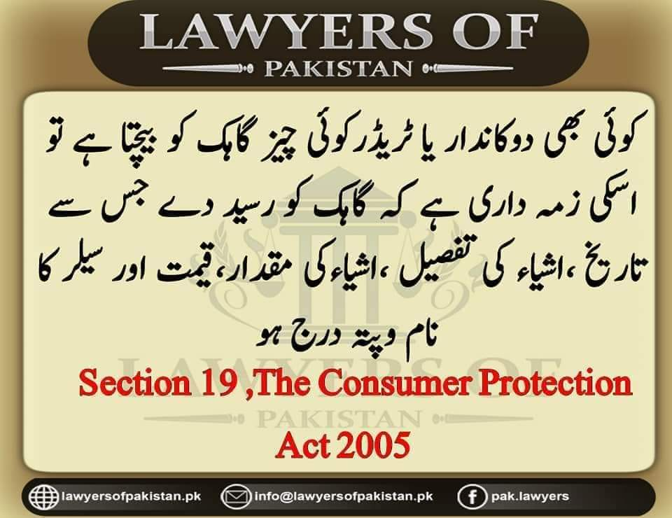 Section 19, The Consumer Protection Act 2005 - allpaknotifications.com