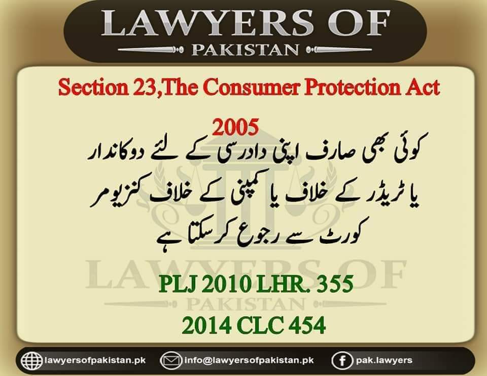 Section 23, The Consumer Protection Act 2005 - allpaknotifications.com