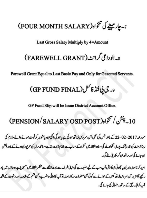 Four Month Salary - Farewell Grant - GP Fund Final - Pension/Salary OSD Post - allpaknotifications.com