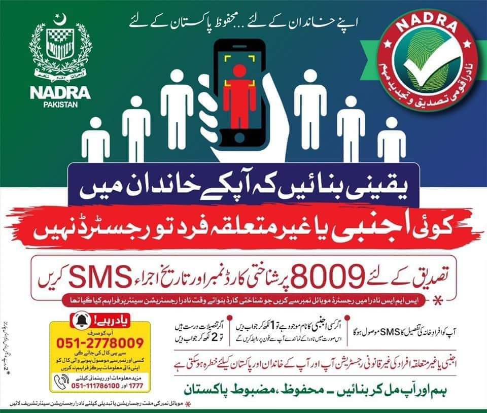 8009 - NADRA Launches New Verification System for Identity Cards - allpaknotifications.com