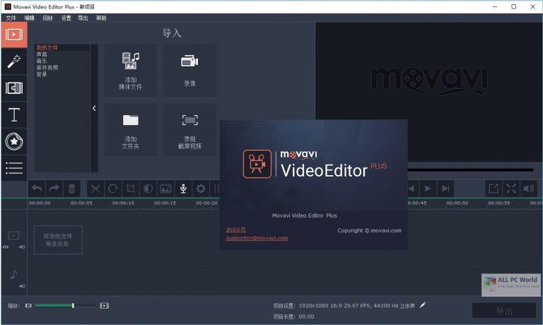 Movavi-Video-Editor-Plus-21.4-One-Click-Download