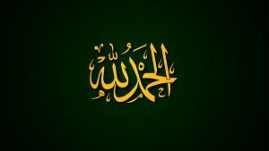 Islamic Wallpapers HD Full Size with Calligraphy of Alhamdulillah
