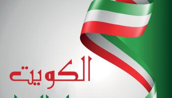 منشور تهنئة بعيد الكويت الوطني الكويت وطن النهار