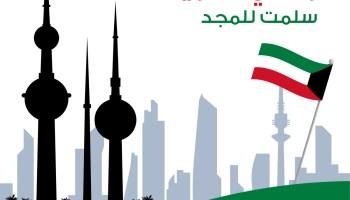منشور العيد الوطني الكويتي وطني الكويت سلمت للمجد