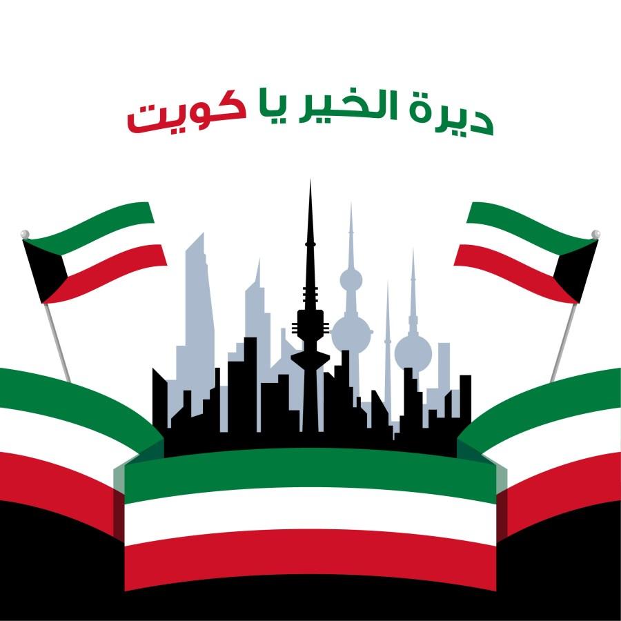 كرت تهنئة بمناسبة العيد الوطني الكويتي ديرة الخيرة يا كويت