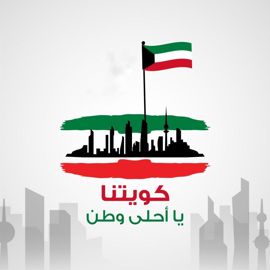 منشور تهنئة بمناسبة عيد الكويت الوطني كويتنا ياأحلى وطن