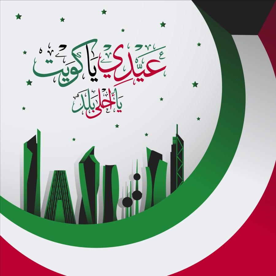 كرت تهنئة بالعيد الوطني الكويتي عيدي يا كويت