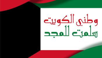 كرت تهنئة بالعيد الوطني للكويت وطني الكويت سلمت للمجد